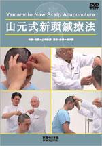 山元式新頭鍼療法YNSAのDVD イメージ