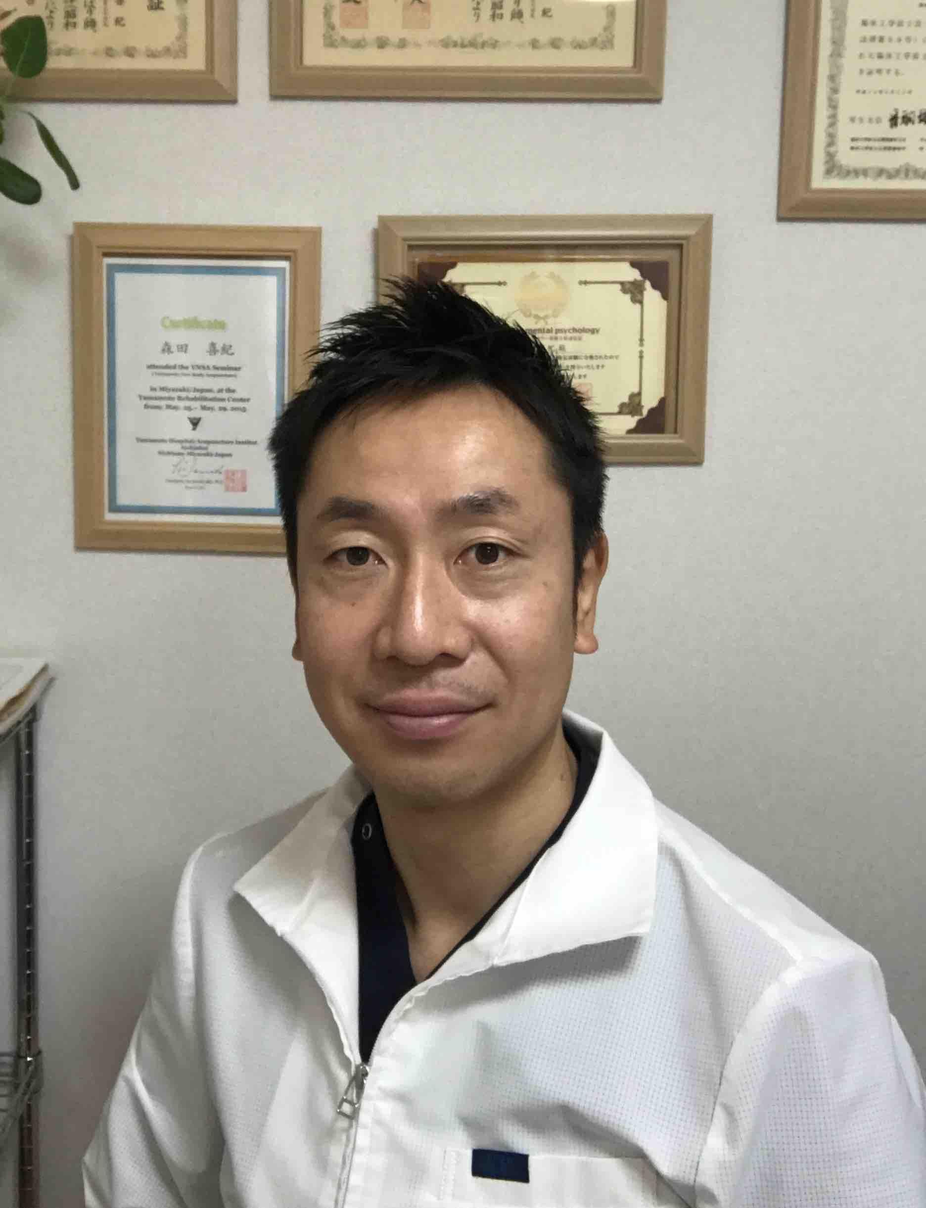 森田 喜紀 鍼灸師