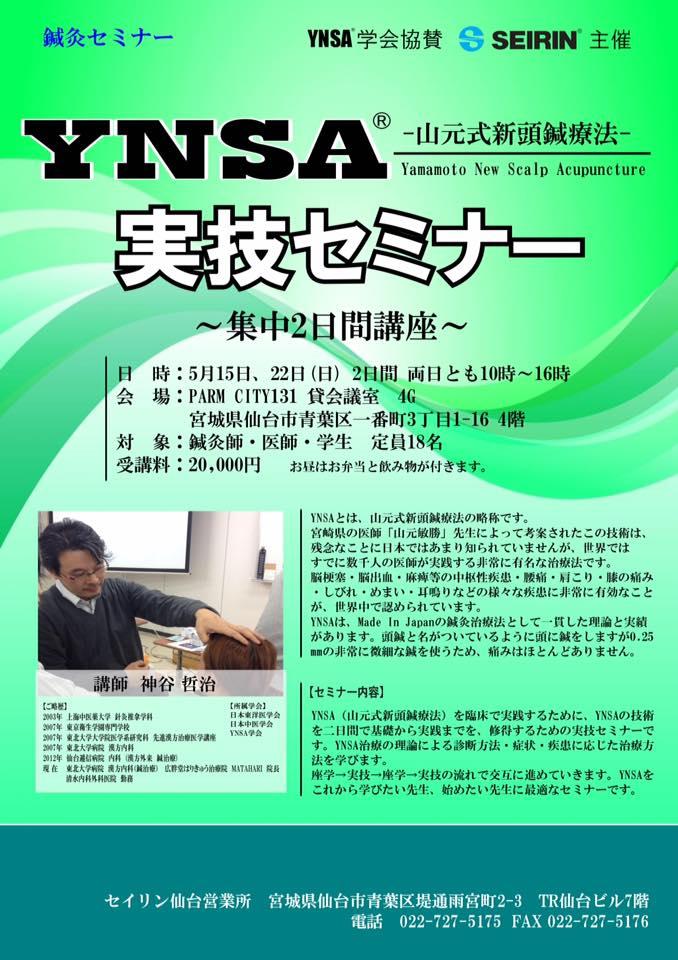 | 【定員満了】仙台 YNSA実技セミナー 隔週2日間
