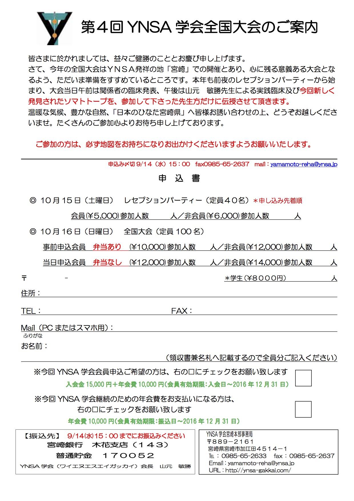 | 第4回宮崎山元式新頭鍼療法YNSA学会 全国大会