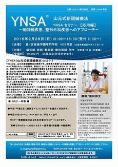 | 【定員満了】大阪 セイリン主催YNSAイントロダクションセミナー 応用編