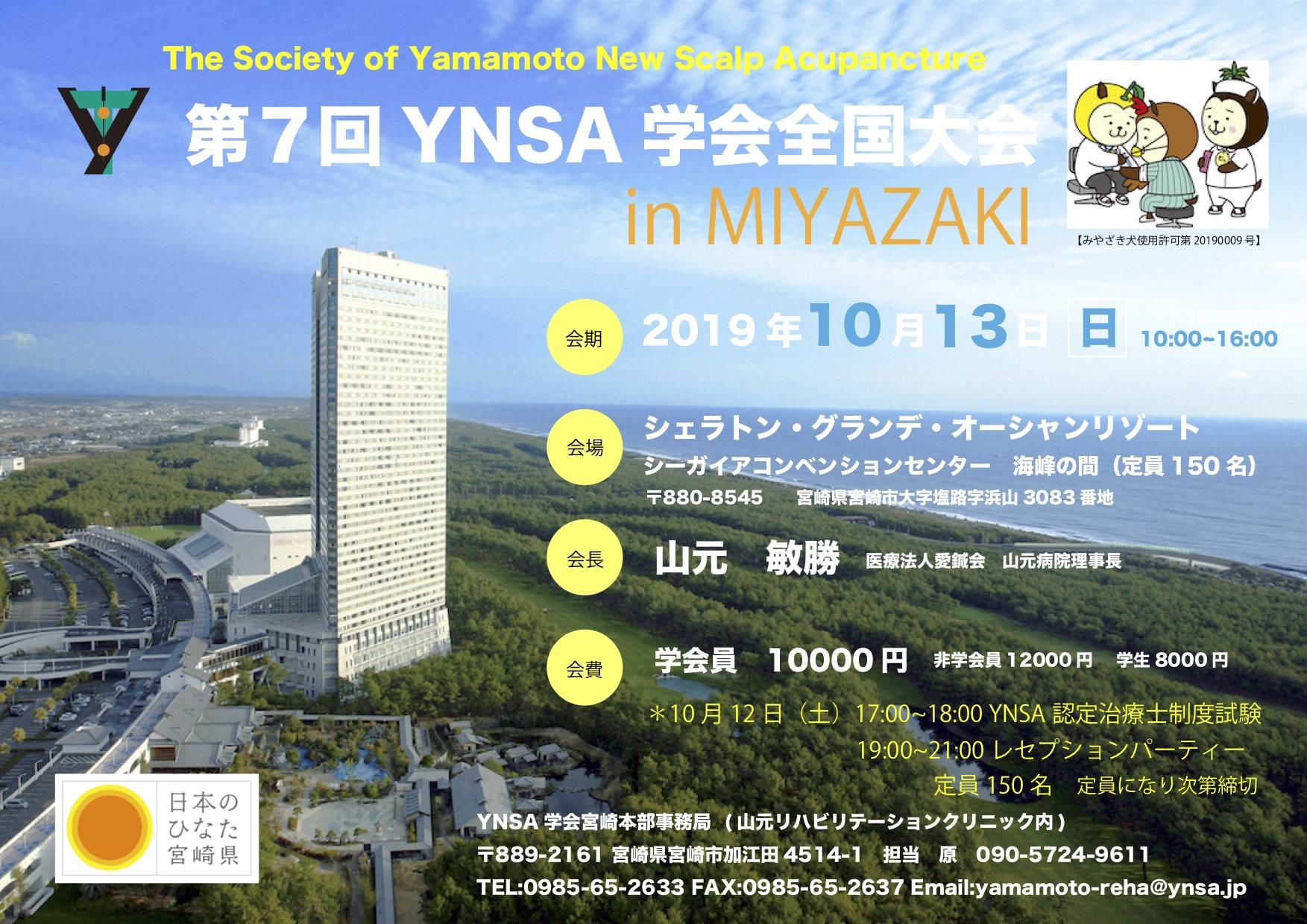 | YNSA学会 全国大会