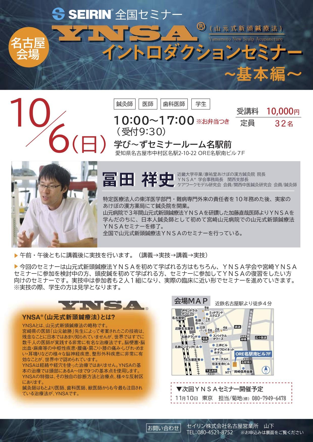 | YNSAイントロダクションセミナー 名古屋