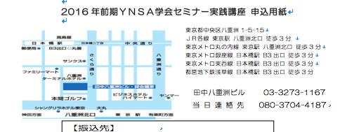 | YNSA学会 初級セミナー