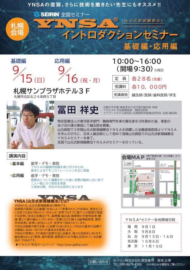 | YNSAイントロダクションセミナー 北海道 基本編・応用編 2日間