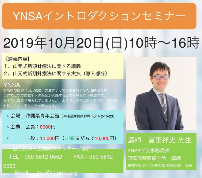 | YNSAイントロダクションセミナー基本編 沖縄