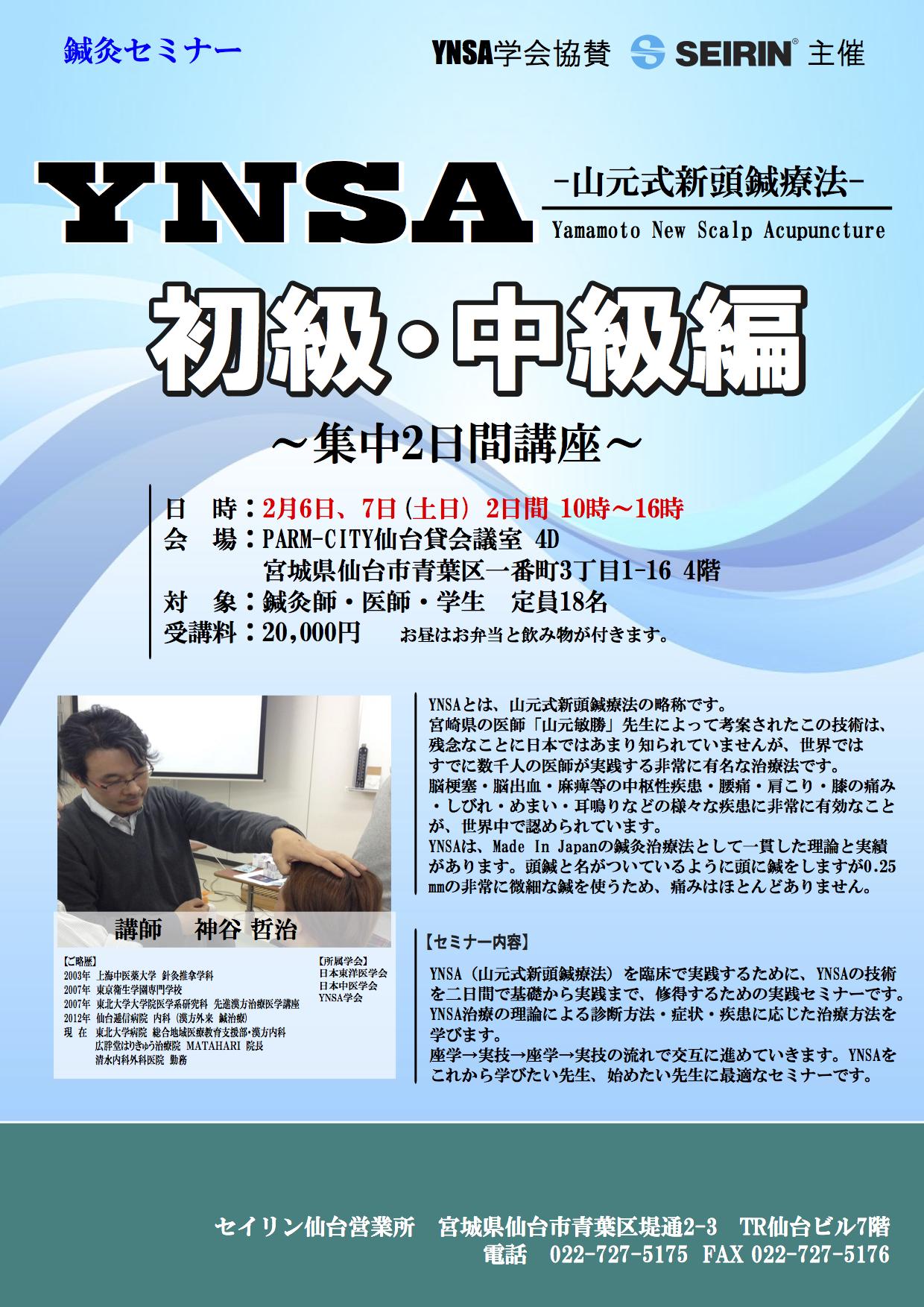 | 宮城県仙台市 セイリン主催 山元式新頭鍼療法YNSAセミナー初級編・中級編 2日間