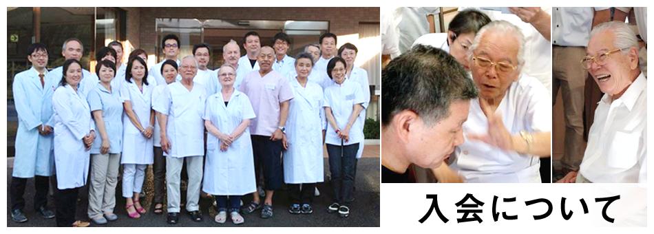 YNSA学会(山元式新頭針療法)